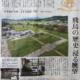 読売新聞 令和元年5月30日